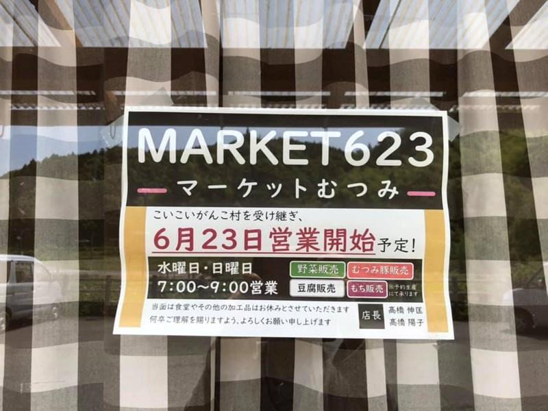 6月23日オープン【MARKET623】