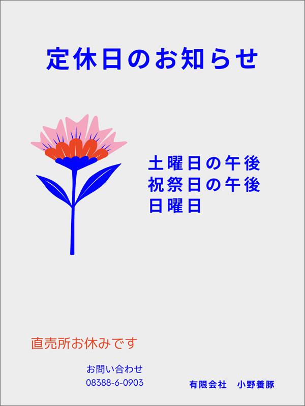 定休日のお知らせ(春バージョン)